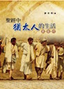 聖經中猶太人的生活 The Jewish Life in the Bible