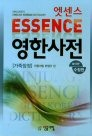 엣센스 영한사전 제11판 수정판 Essence English-Korean Dictionary, 11th revised edition