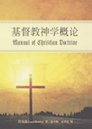基督教神学概论(简体) Manual of Christian Doctrine (Simplified Chinese)