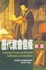 歷代教會信條精選 Ecumenical Creeds and Reformed Confessions and Catechisms