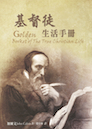 基督徒生活手冊 Golden Booklet of the True Christian Life