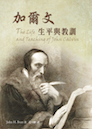 加爾文生平與教訓 The Life and Teachings of John Calvin
