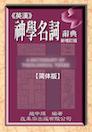 英汉神学名词辞典(简体) A Dictionary of Theological Terms(Simplified Chinese)