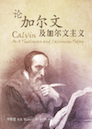 论加尔文与加尔文主义(简体) Calvin As a Theologian and Calvinism Today (Simplified Chinese)