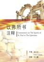 以弗所书注释(简体) Commentary on the Epistle of Paul the Apostle to the Ephesians (Simplified Chinese)
