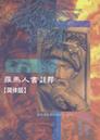罗马人书注释(简体) Commentary on the Epistle of Paul the Apostle to the Romans(Simplified Chinese)