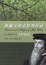 加尔文的灵修与祈祷[中英对照](简体) Devotions and Prayers of John Calvin (Simplified Chinese/English)