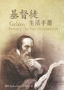 基督徒生活手册(简体) Golden Booklet of the True Christian Life (Simplified Chinese)